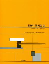 김은수 편곡집. 2