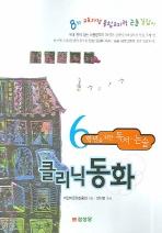 6학년을 위한 독서 논술 클리닉 동화