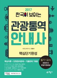 한국이 보이는 관광통역 안내사 필기 1교시(2017)
