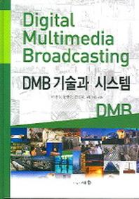 DMB 기술과 시스템