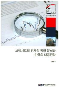 브렉시트의 경제적 영향 분석과 한국의 대응전략
