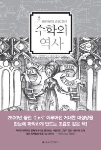 수학의 역사