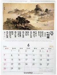 김영진 서정시, 명화달력(2020)(벽걸이용)