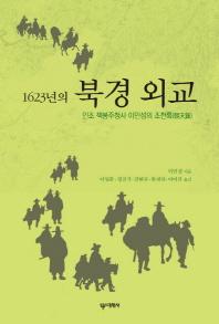 1623년의 북경 외교