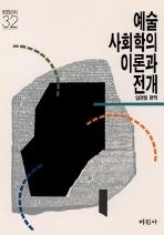 예술사회학의 이론과 전개(미진 신서 32)