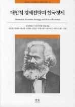 대안적 경제전략과 한국경제