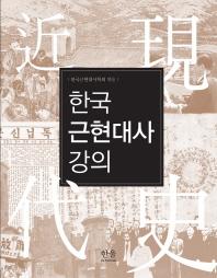 한국 근현대사 강의