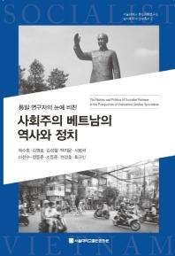 통일 연구자의 눈에 비친 사회주의 베트남의 역사와 정치