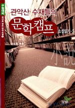 관악산 수재들의 문학캠프 소설읽기 5
