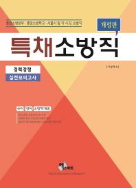 특채 소방직(경력경쟁) 실전모의고사(2018)