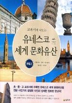 교과서에 나오는 유네스코 세계 문화유산 : 유럽 2