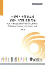 인천시 다문화 분포의 공간적 특성에 관한 연구
