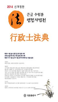 큰글 수험용 행정사법전(2014)