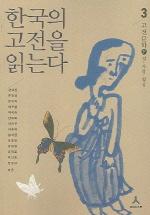 한국의 고전을 읽는다 3(고전문학 하)
