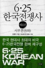 6.25 한국전쟁사. 4: 서부전선(하)