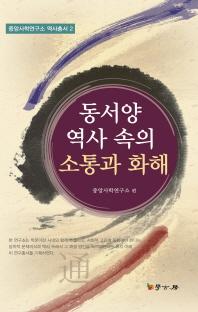 동서양 역사 속의 소통과 화해