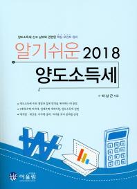 알기쉬운 양도소득세(2018)
