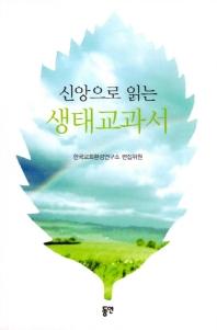 신앙으로 읽는 생태 교과서