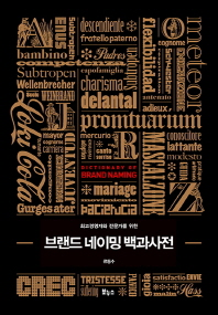 최고경영자와 전문가를 위한 브랜드 네이밍 백과사전