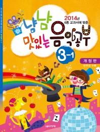 2014년 6종 교과서에 맞춘 냠냠 맛있는 음악공부 3-1(2014)
