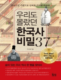 우리도 몰랐던 한국사 비밀 37(큰글자책)