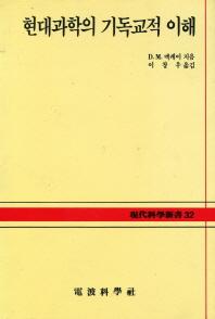현대과학의 기독교적 이해(현대과학신서 32A)