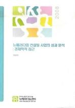 뉴패러다임 컨설팅 사업의 성과 분석: 경제학적 접근