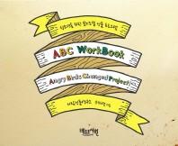청소년을 위한 분노조절 성품 프로그램 ABC Workbook(워크북)