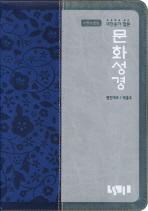 문화성경 새찬송가(합본)(대)(인디고블루)(개역개정4판)
