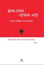알바니아어 한국어 사전