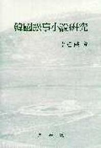 한국송사소설연구