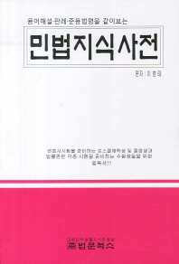 민법지식사전