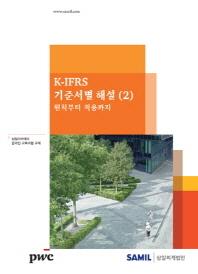 K IFRS 기준서별 해설. 2: 원칙부터 적용까지
