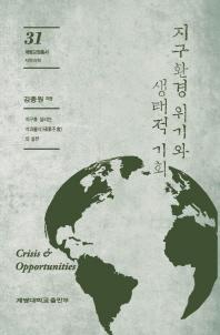 지구환경 위기와 생태적 기회