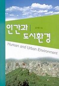 인간과 도시환경