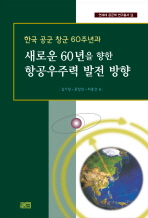 한국 공군 창군 60주년과 새로운 60년을 향한 항공우주력 발전 방향