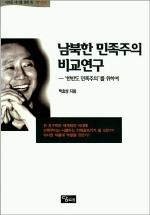 남북한 민족주의 비교연구