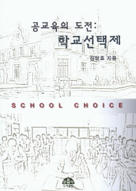 공교육의 도전: 학교선택제