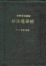 묘법연화경(신해주자독송)
