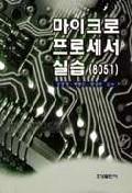 마이크로 프로세서 실습(8051)