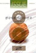 한국사회 이슈 100선 2