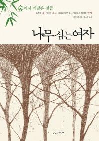 나무 심는 여자