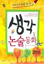 생각 논술 동화(2학년)