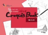 크로키북: 인물 집 꽃