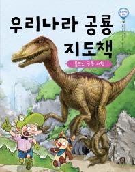 우리나라 공룡 지도책