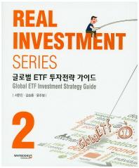 글로벌 ETF 투자전략 가이드