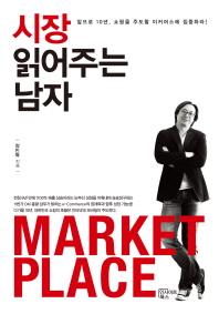 시장 읽어주는 남자