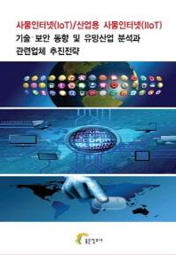 사물인터넷(IoT) 산업용 사물인터넷(IIoT) 기술 보안 동향 및 유망산업 분석과 관련업체 추진전략