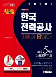 All-New 기출이 답이다! 한국전력공사 NCS 5개년 기출복원문제(2020 하반기)