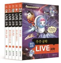 Live 과학 세트(16-20권)